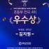 [축 수상!!] 제3회 대한민국 SW코딩 경진대회 …