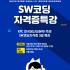 KPC 한국생산성본부 SW코딩자격 3급 특강반 모집…