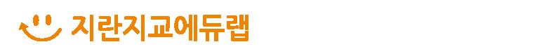 지란지교에듀랩 | 이코딩아카데미 | 코딩프렌즈 | 엔트리게임챌린지